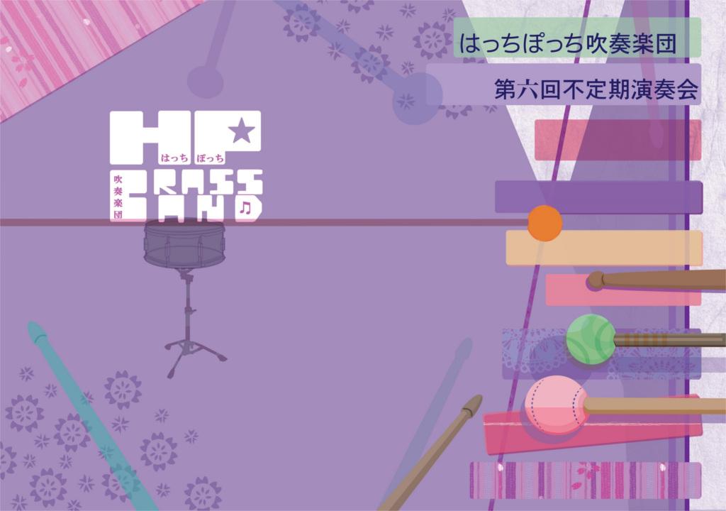 第6回不定期演奏会_パンフレット