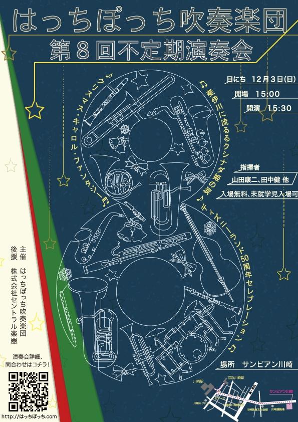 第8回不定期演奏会_ポスター