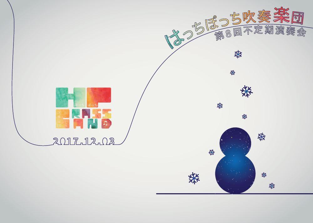 第8回不定期演奏会_パンフレット