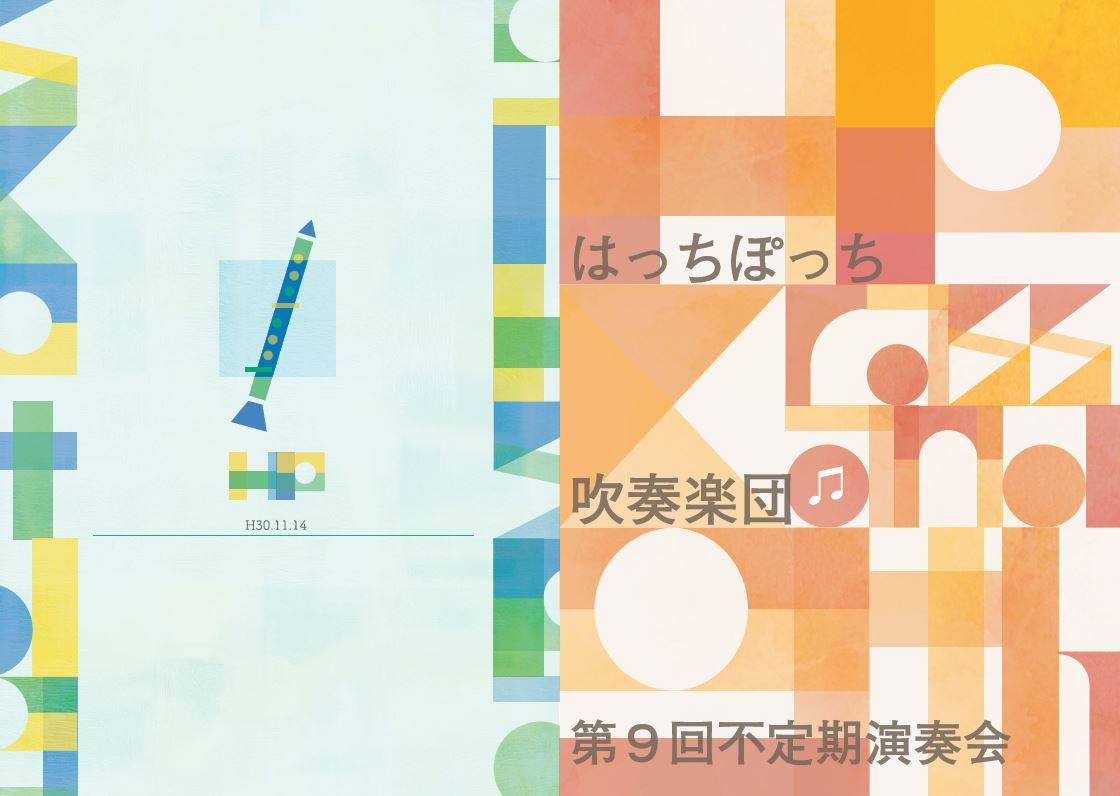 第9回不定期演奏会_パンフレット